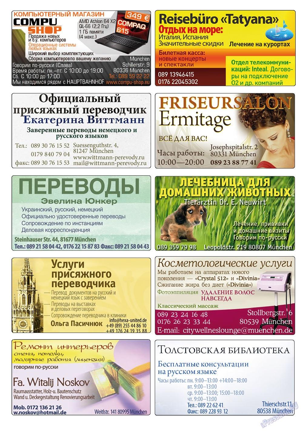 Апельсин (журнал). 2010 год, номер 13, стр. 25