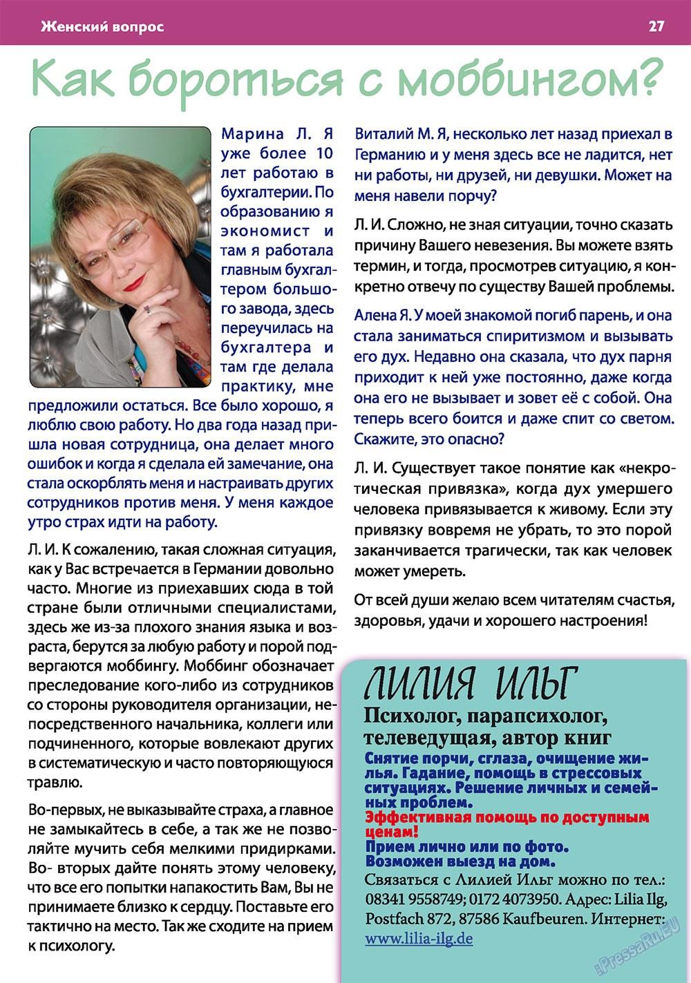 Апельсин (журнал). 2010 год, номер 13, стр. 27
