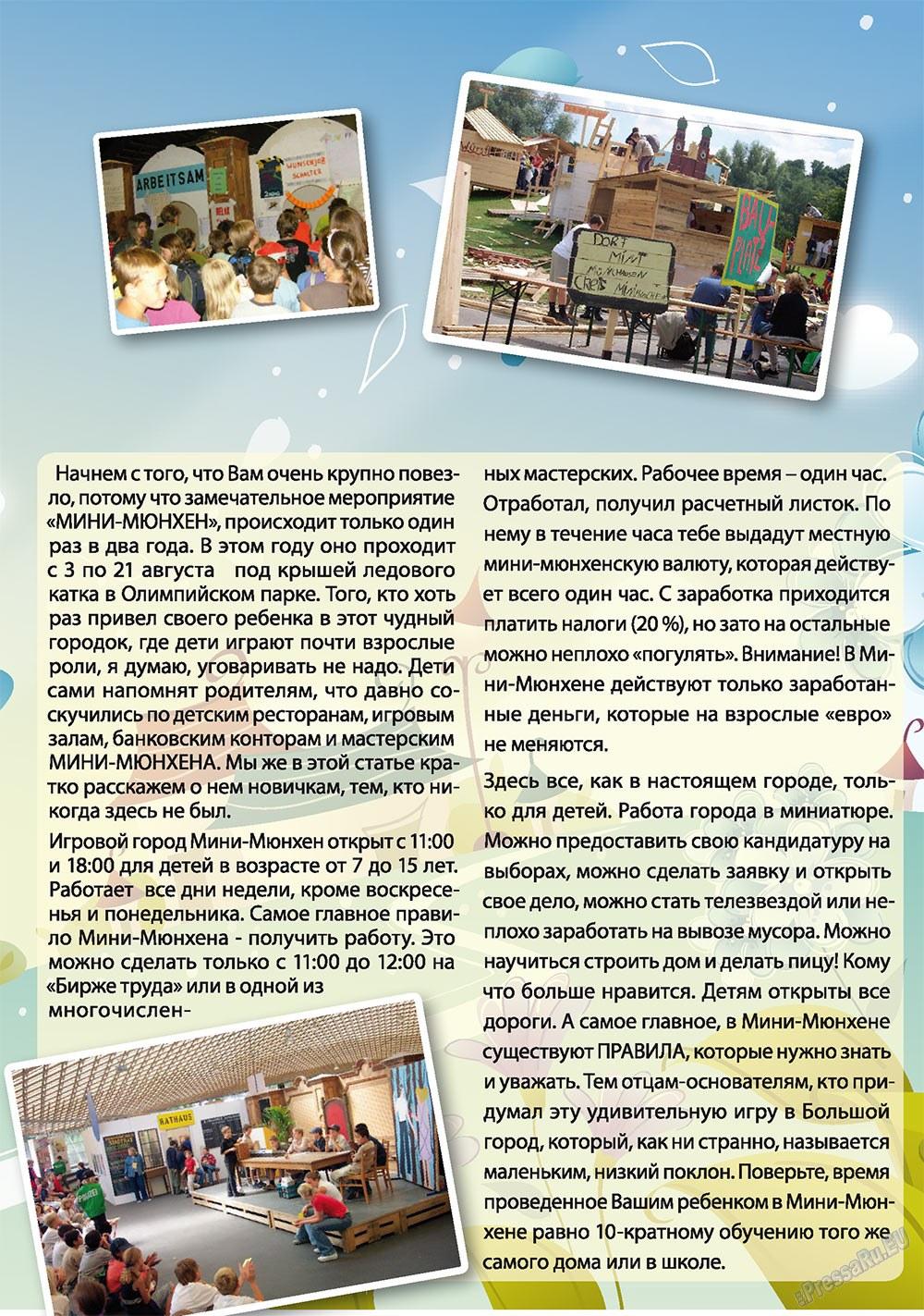 Апельсин (журнал). 2010 год, номер 13, стр. 29
