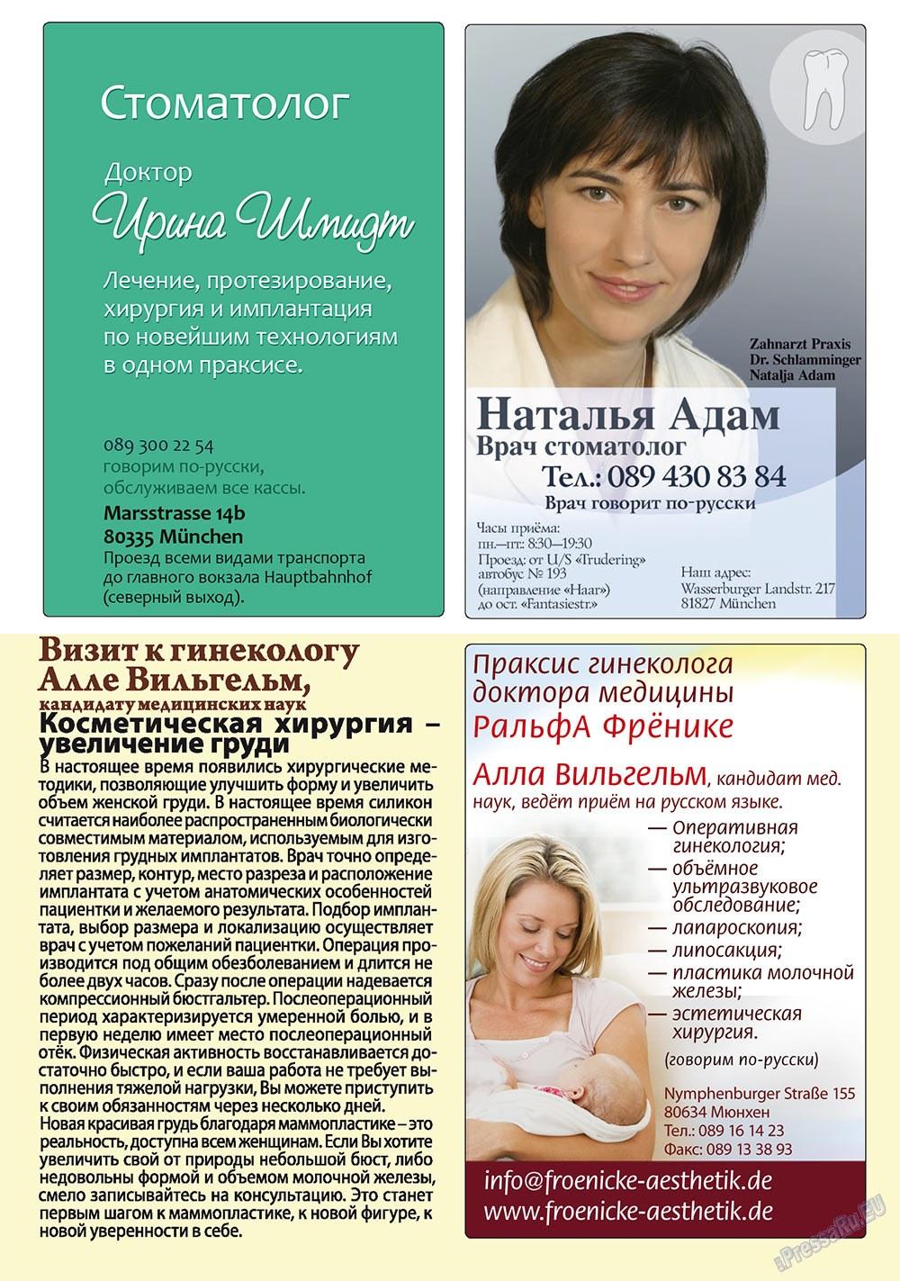 Апельсин (журнал). 2010 год, номер 13, стр. 31