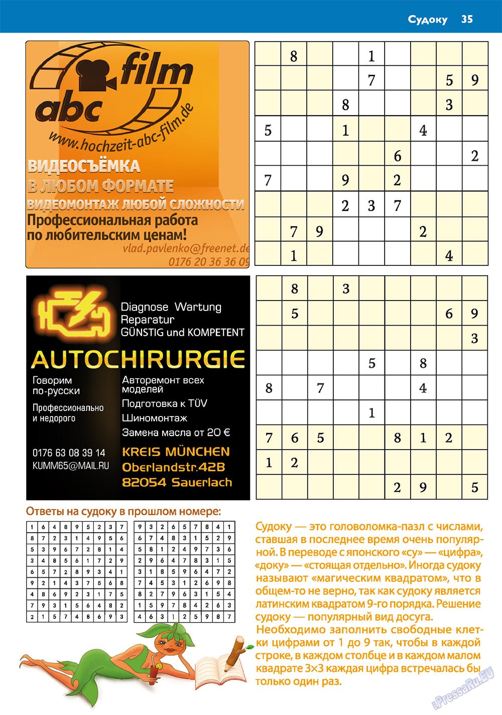 Апельсин (журнал). 2010 год, номер 13, стр. 35