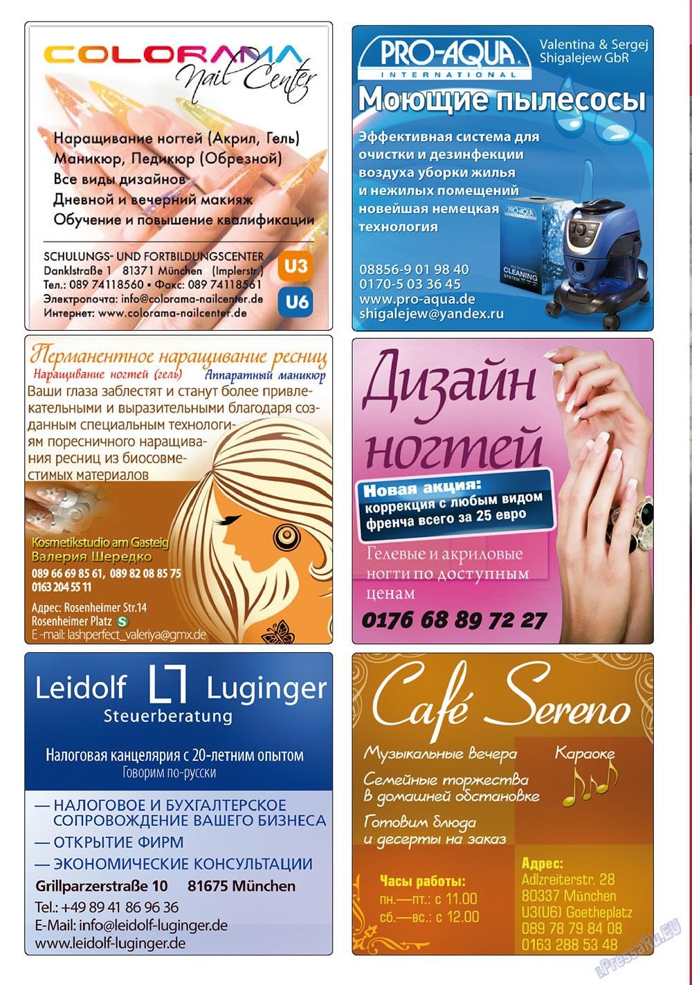 Апельсин (журнал). 2010 год, номер 13, стр. 36