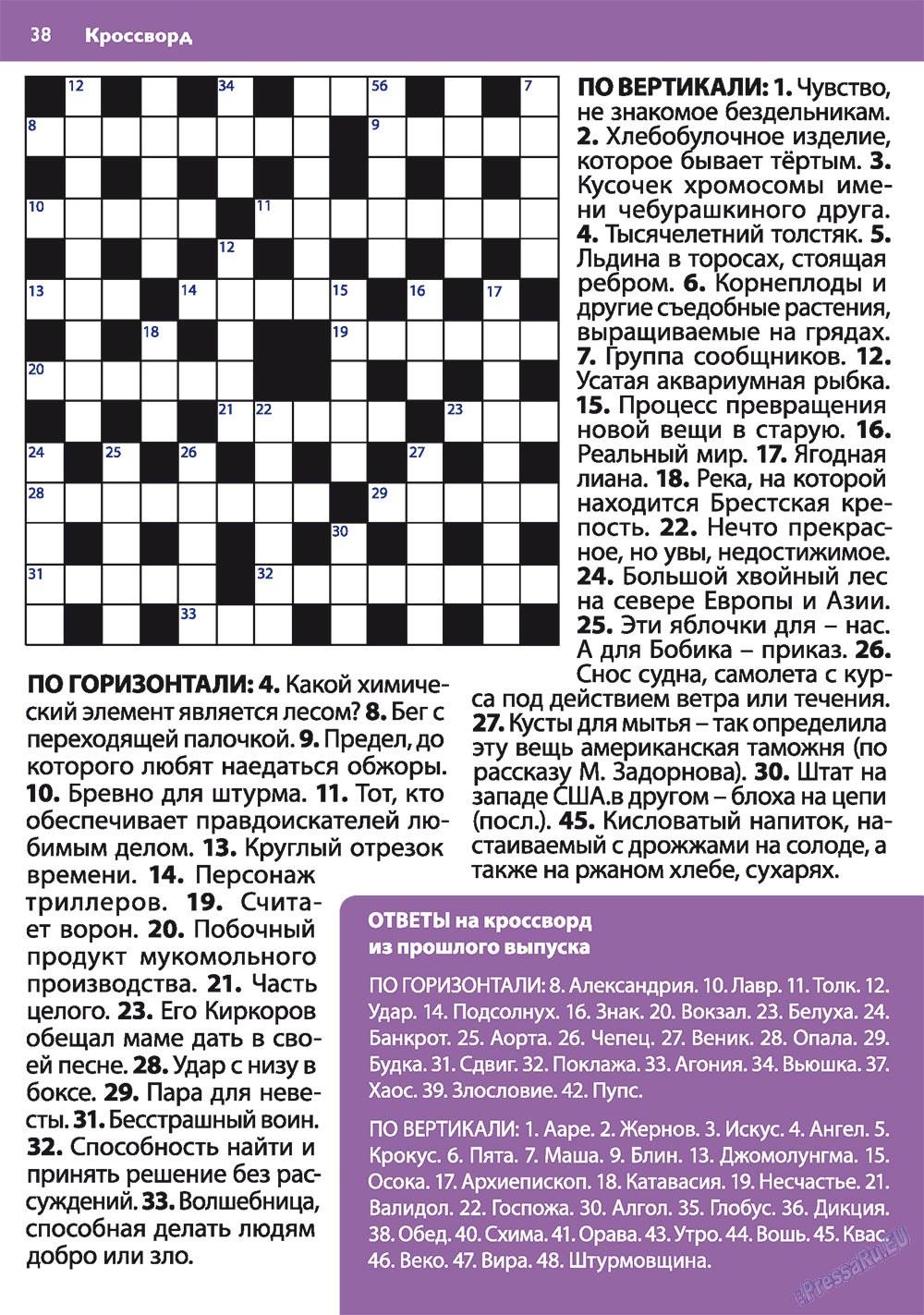 Апельсин (журнал). 2010 год, номер 13, стр. 38