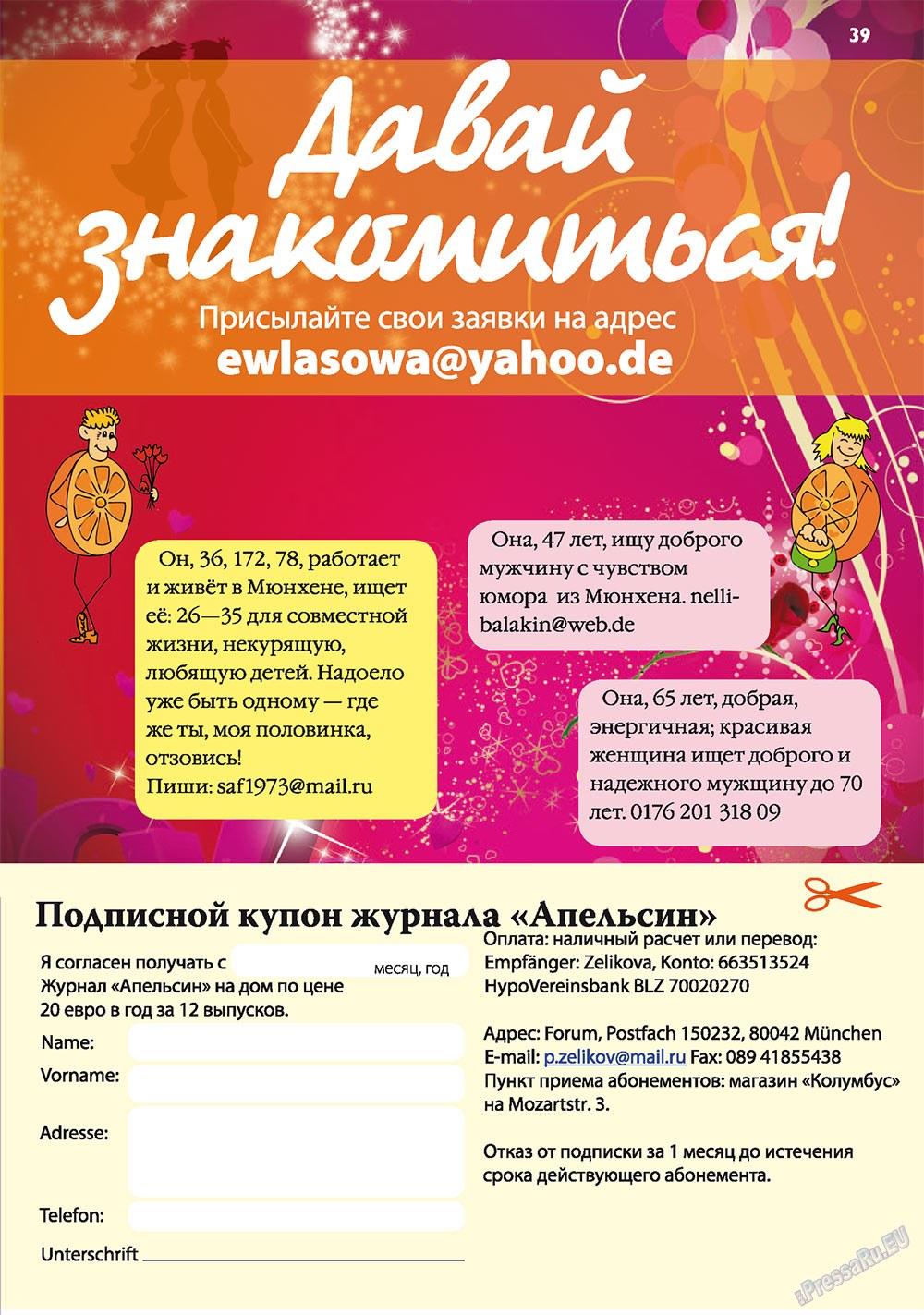 Апельсин (журнал). 2010 год, номер 13, стр. 39
