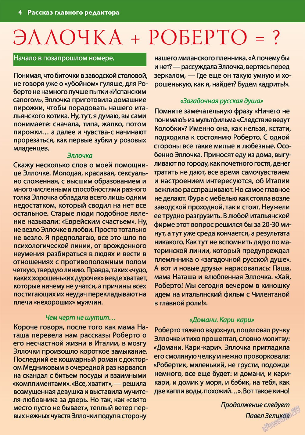 Апельсин (журнал). 2010 год, номер 13, стр. 4