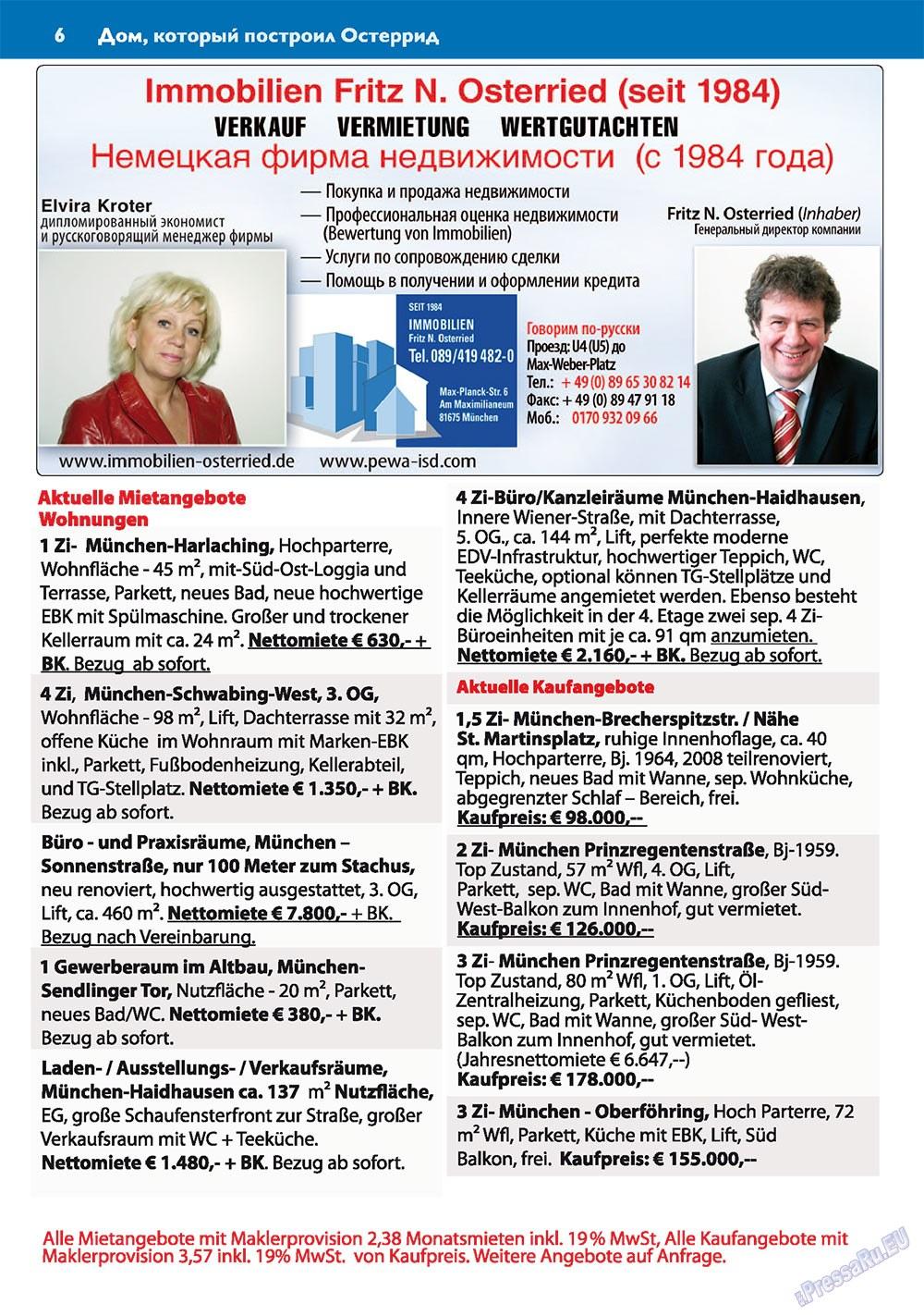 Апельсин (журнал). 2010 год, номер 13, стр. 6