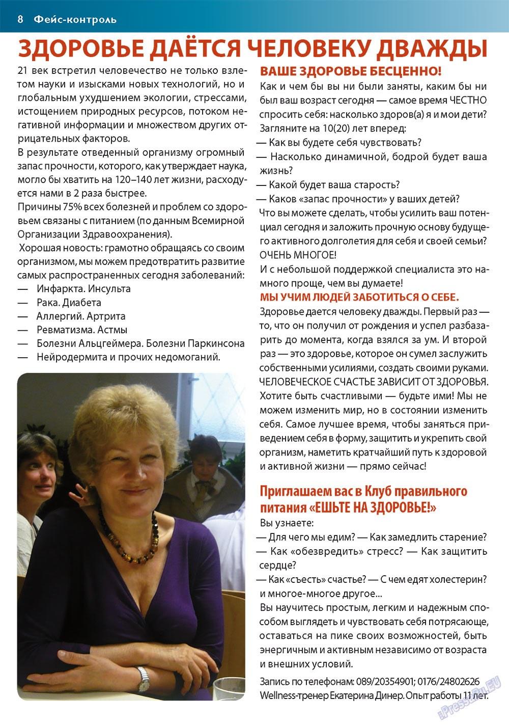 Апельсин (журнал). 2010 год, номер 13, стр. 8