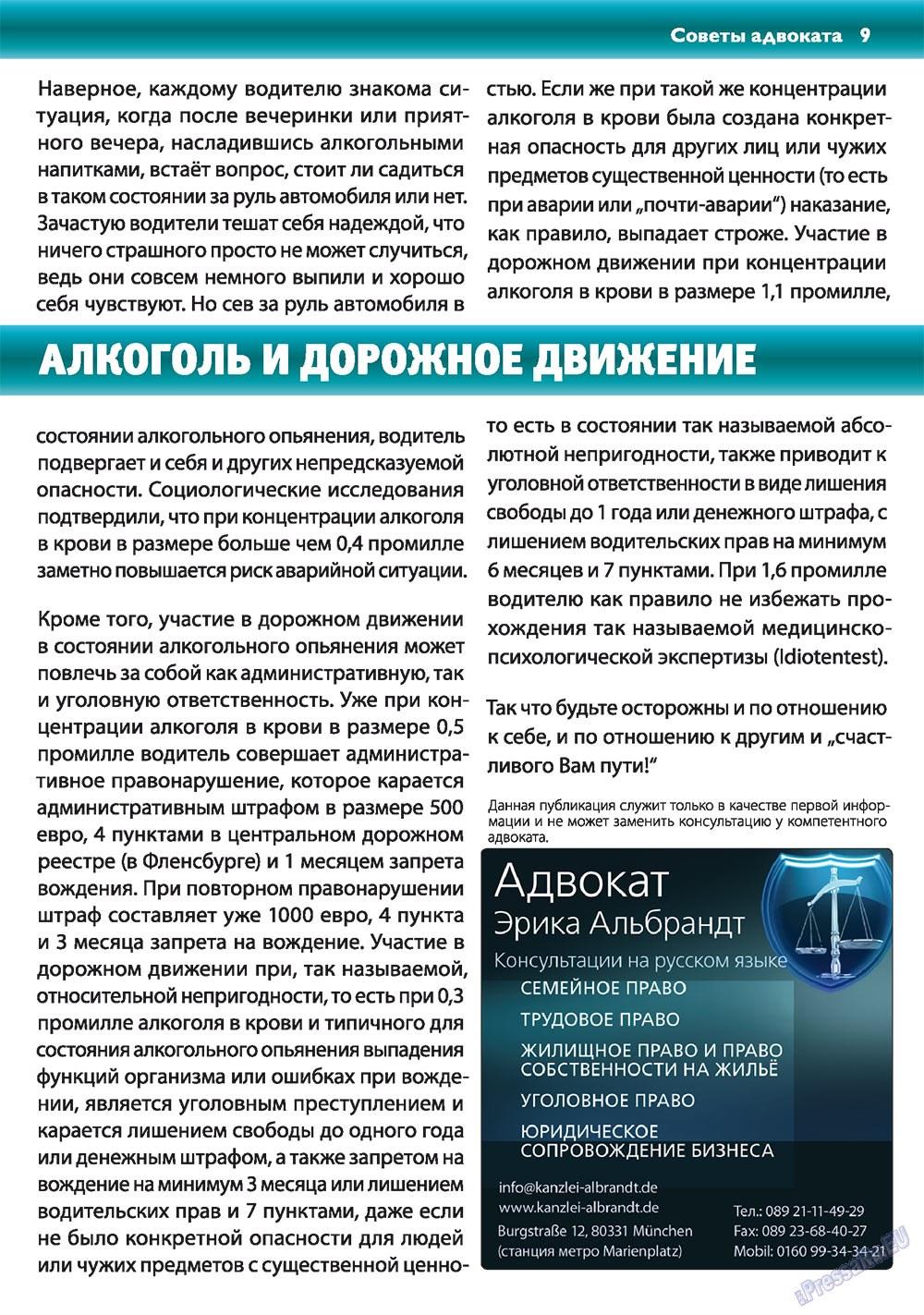 Апельсин (журнал). 2010 год, номер 13, стр. 9