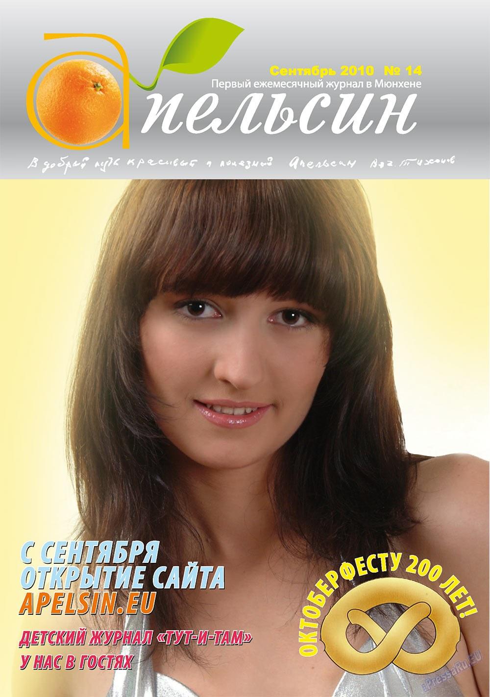 Апельсин (журнал). 2010 год, номер 14, стр. 1