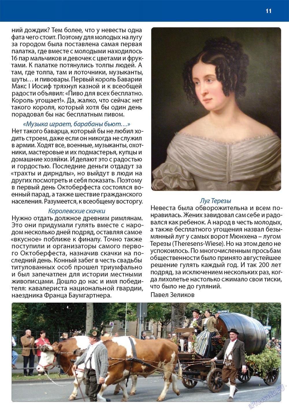 Апельсин (журнал). 2010 год, номер 14, стр. 11