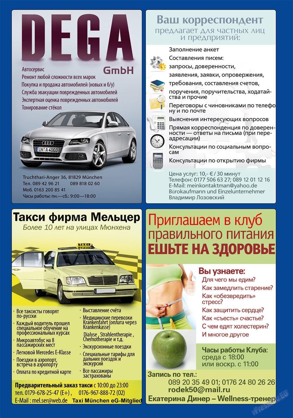Апельсин (журнал). 2010 год, номер 14, стр. 12