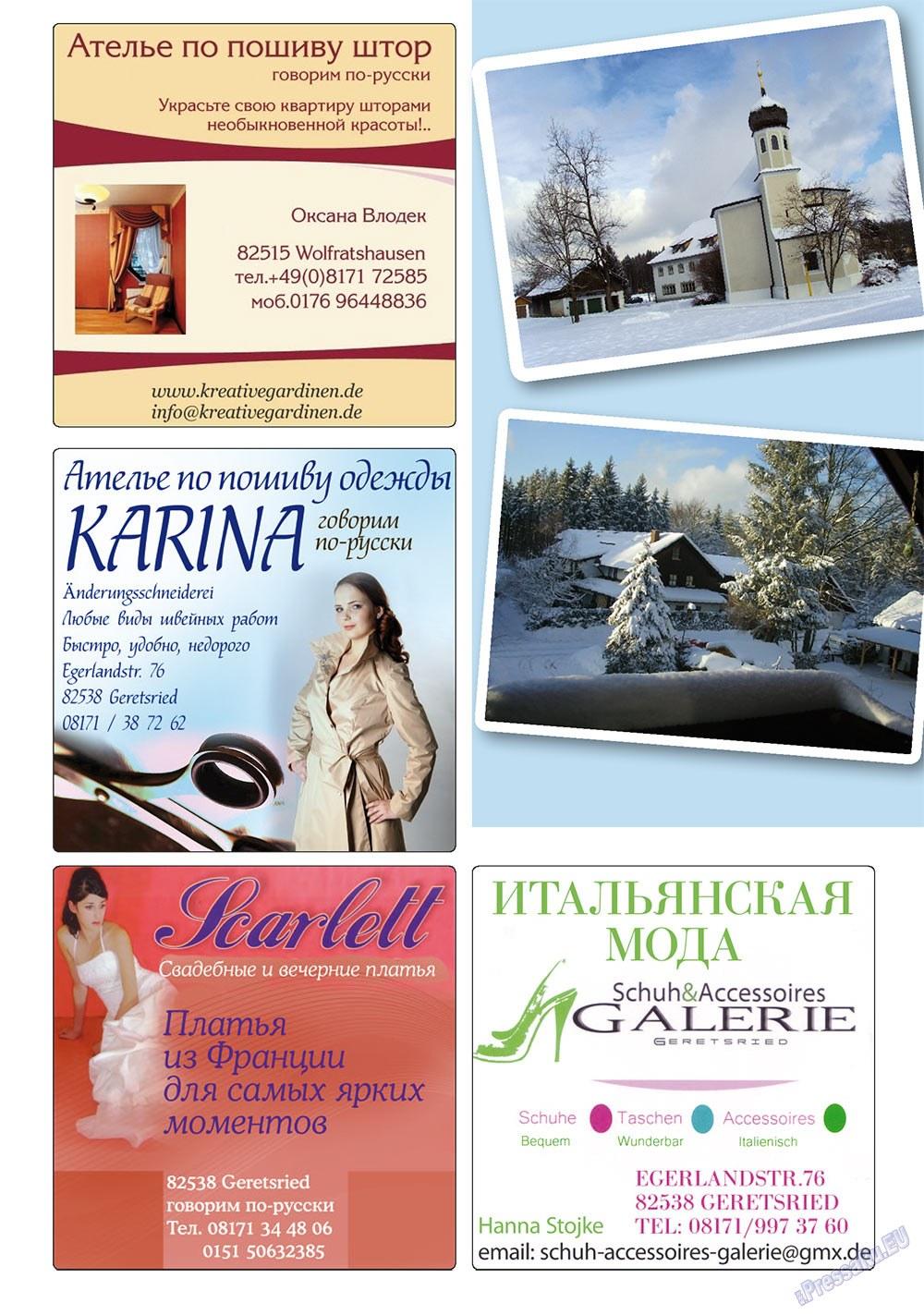 Апельсин (журнал). 2010 год, номер 14, стр. 14