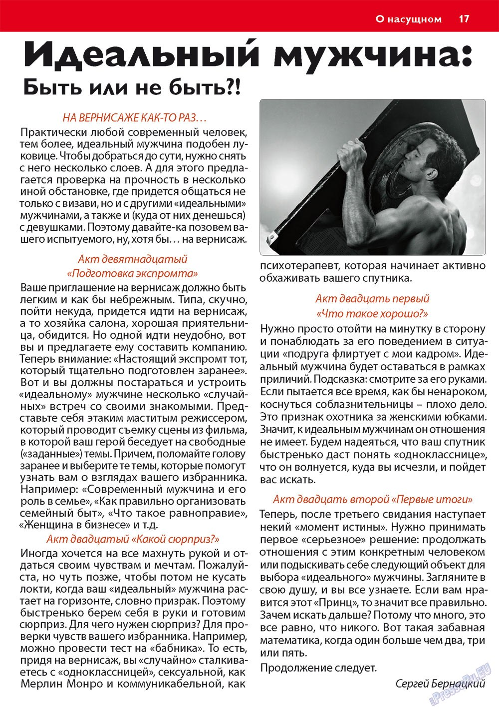 Апельсин (журнал). 2010 год, номер 14, стр. 17