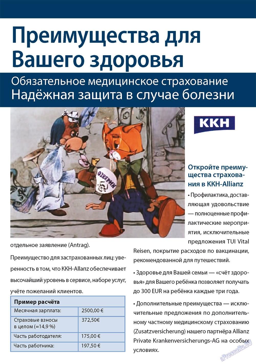 Апельсин (журнал). 2010 год, номер 14, стр. 19