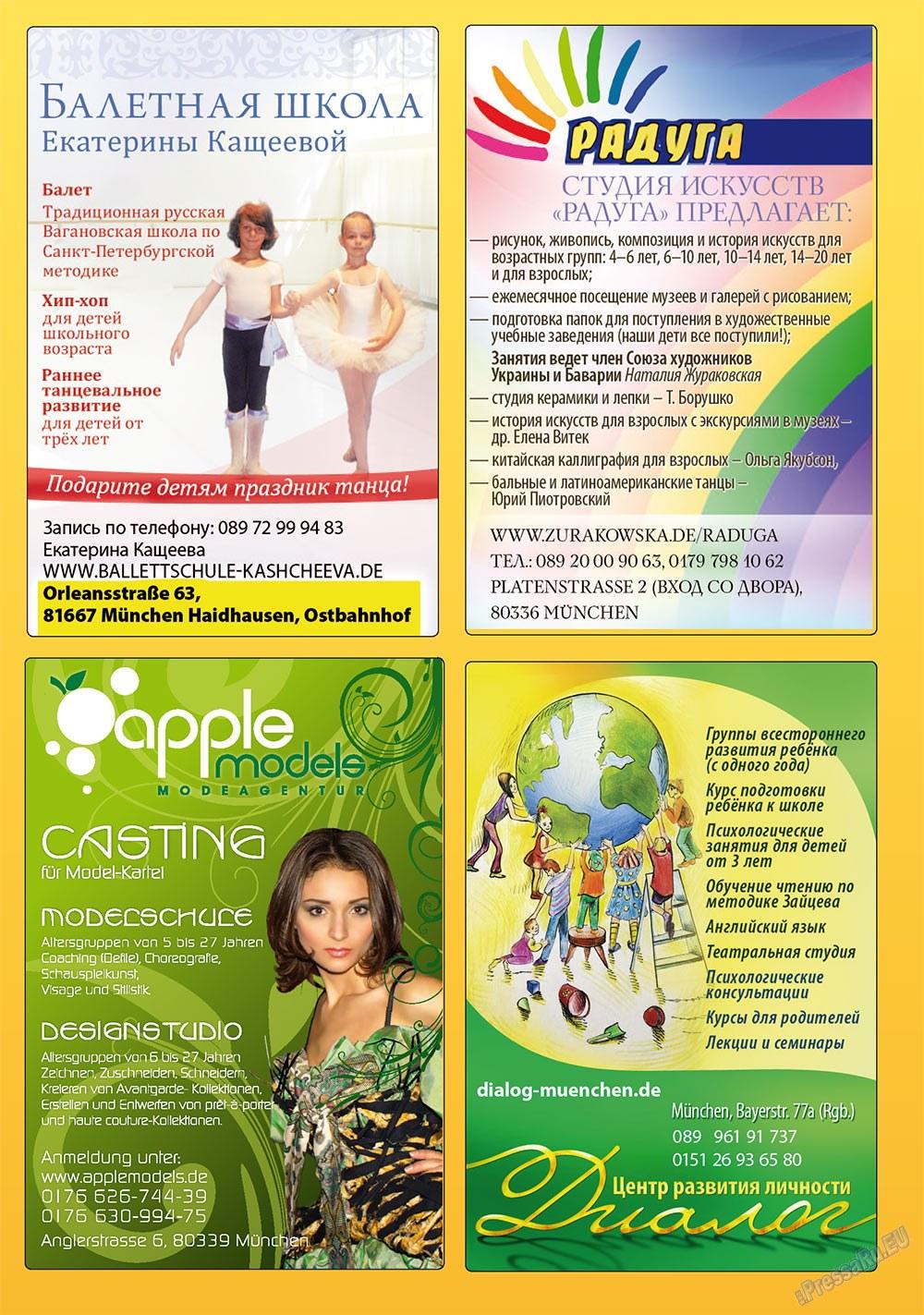 Апельсин (журнал). 2010 год, номер 14, стр. 22