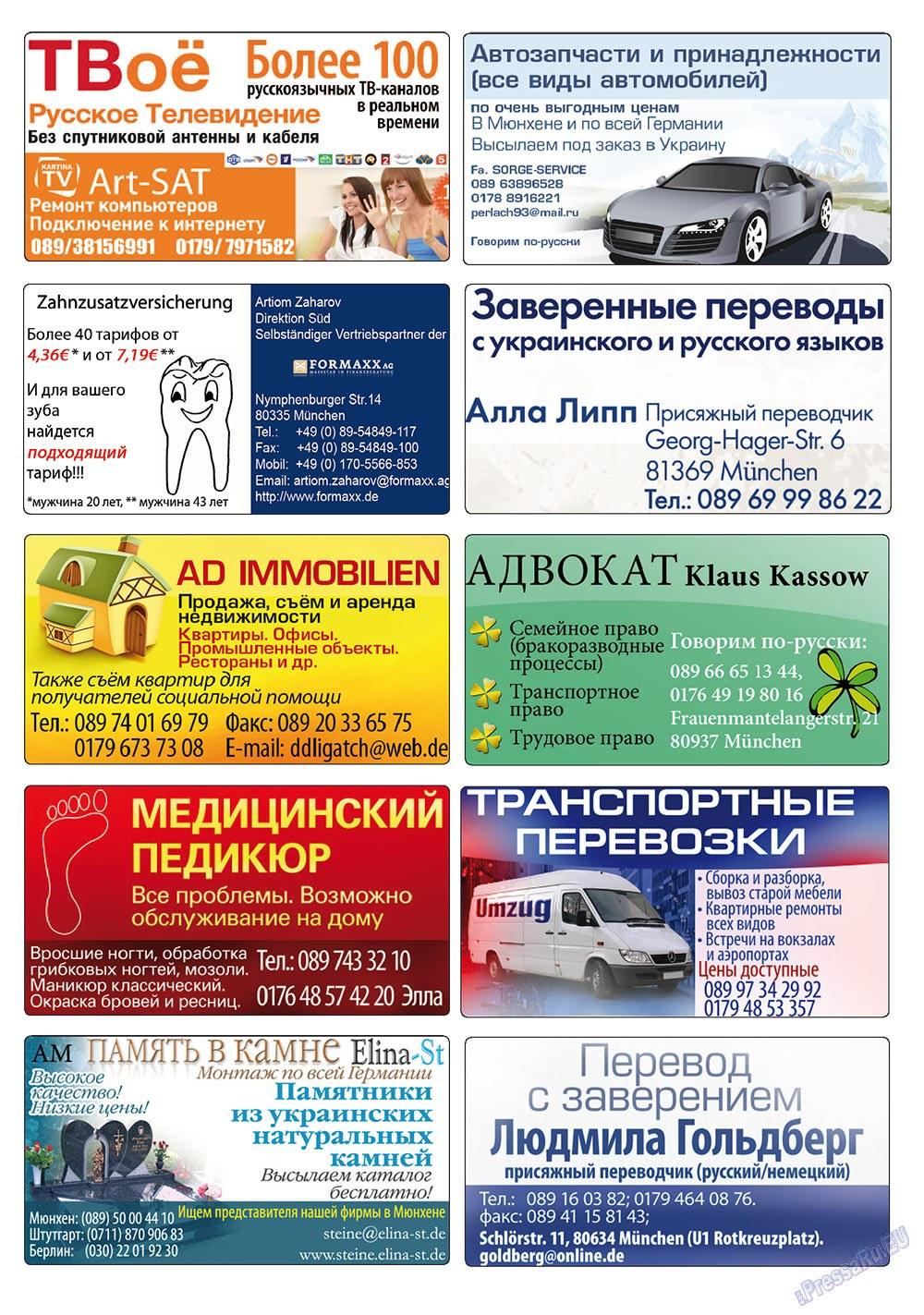 Апельсин (журнал). 2010 год, номер 14, стр. 28