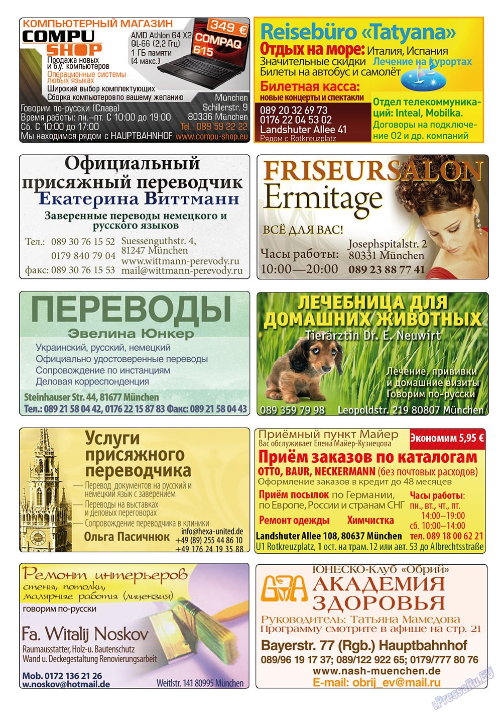 Апельсин (журнал). 2010 год, номер 14, стр. 29