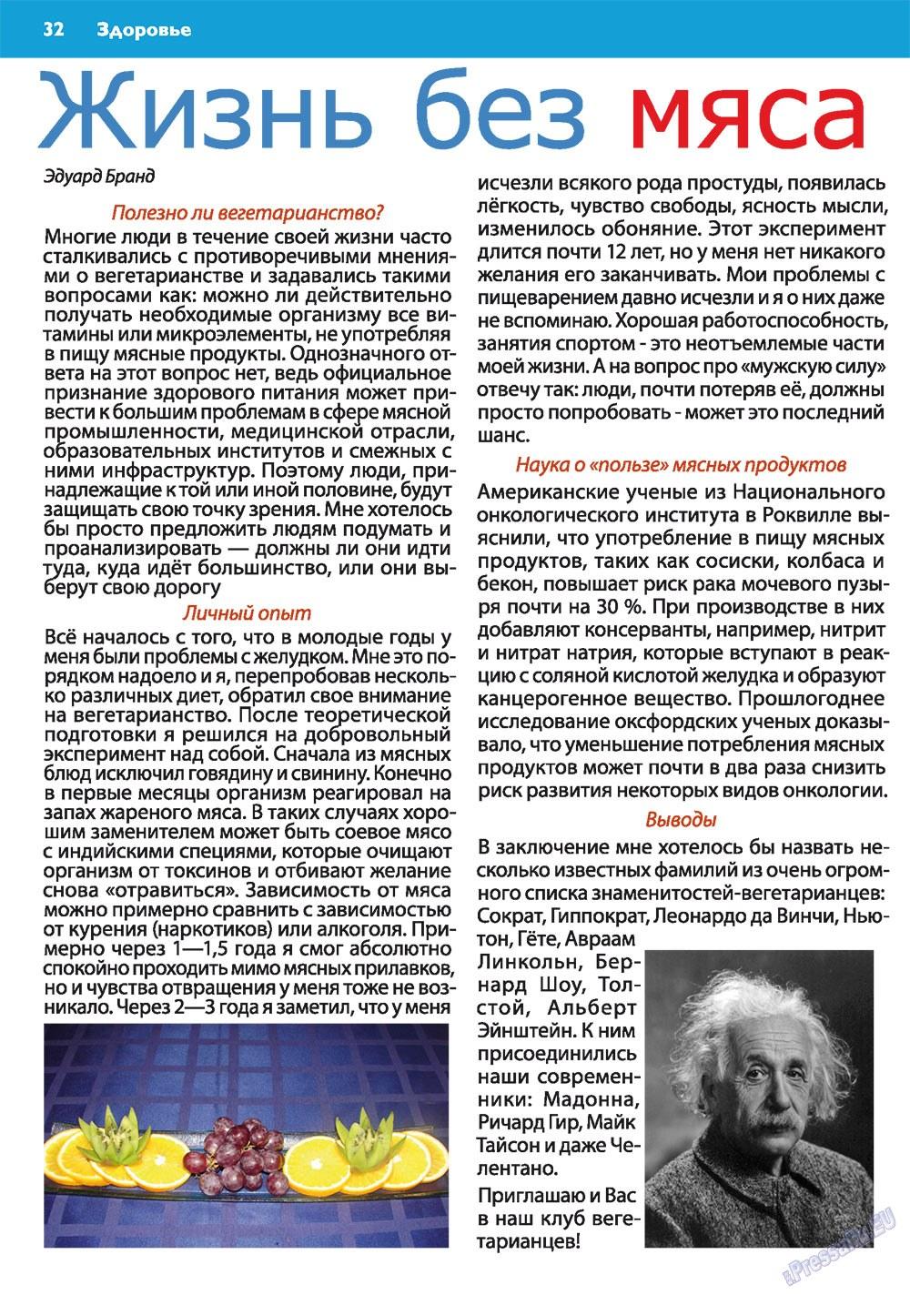 Апельсин (журнал). 2010 год, номер 14, стр. 32