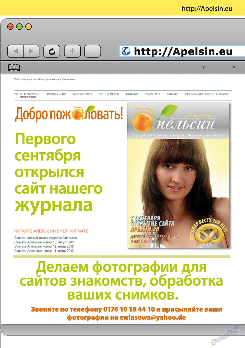 Апельсин (журнал). 2010 год, номер 14, стр. 33