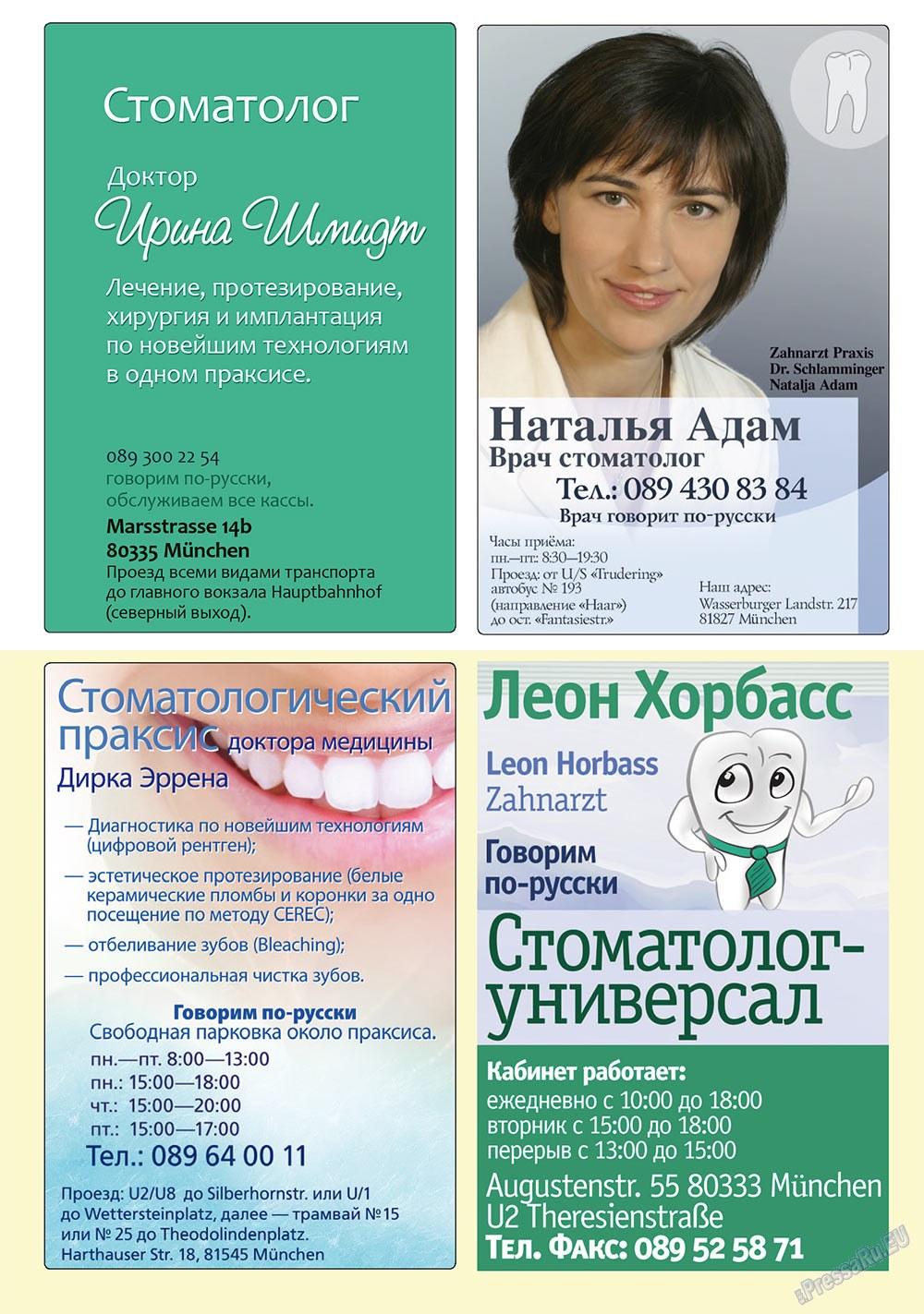 Апельсин (журнал). 2010 год, номер 14, стр. 35