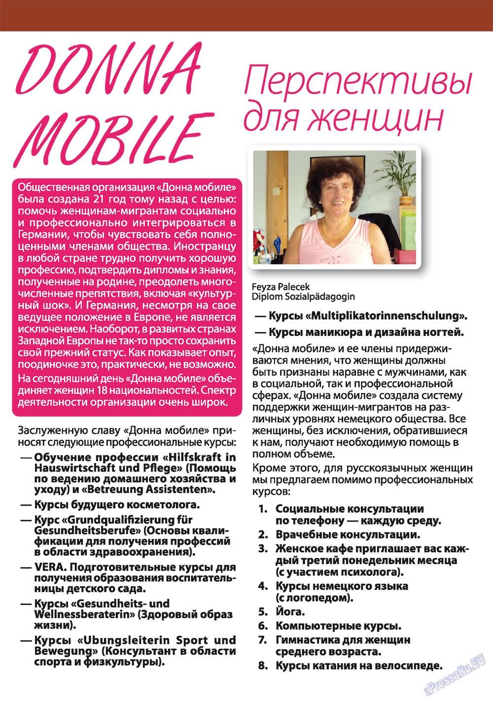 Апельсин (журнал). 2010 год, номер 14, стр. 36