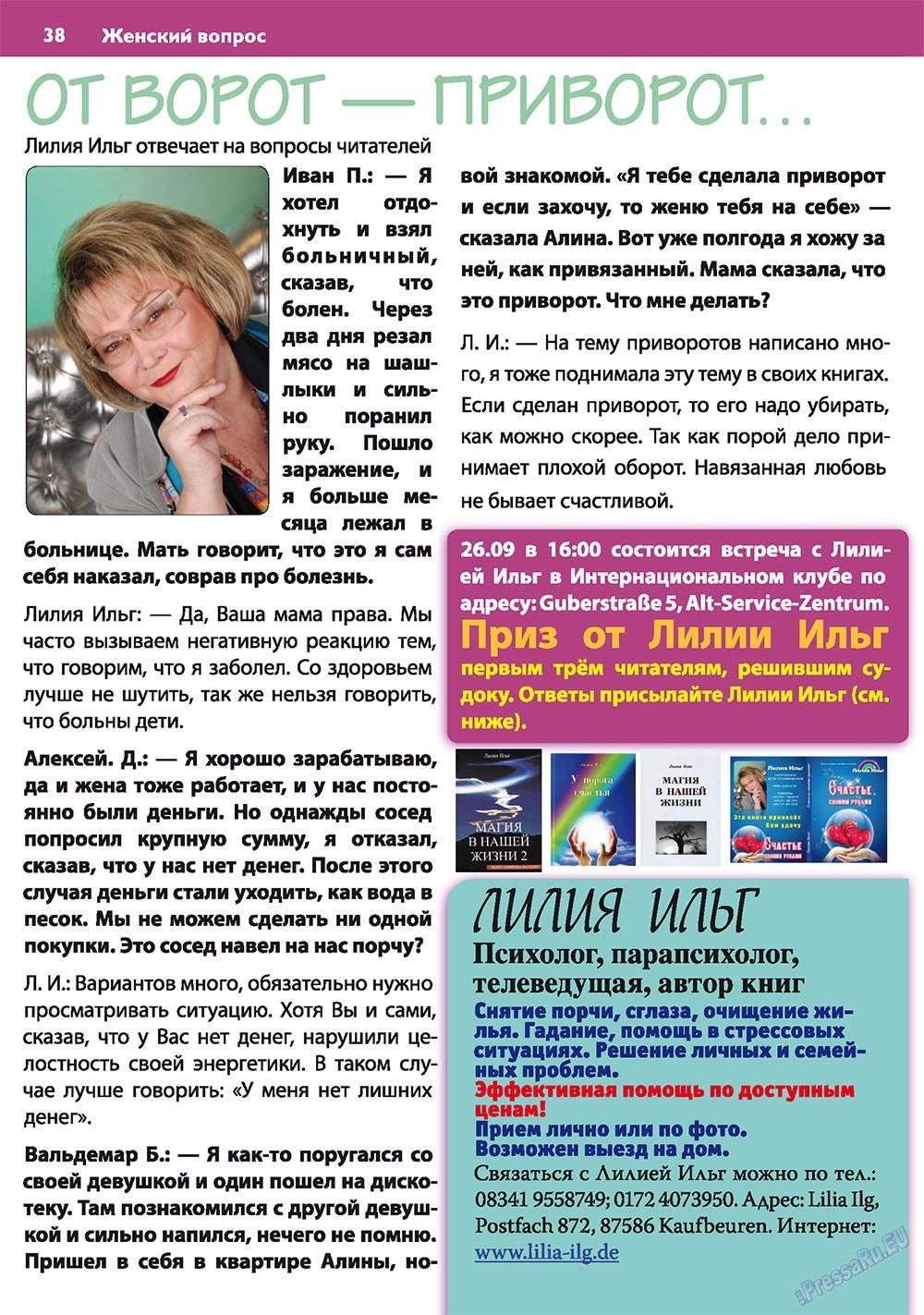 Апельсин (журнал). 2010 год, номер 14, стр. 38