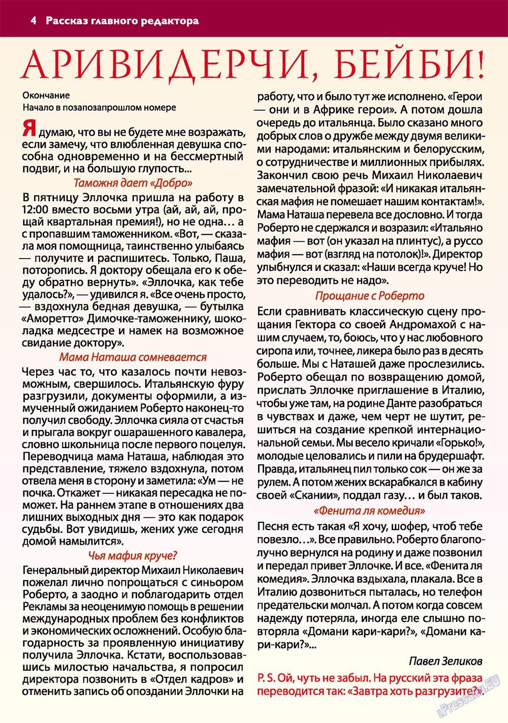 Апельсин (журнал). 2010 год, номер 14, стр. 4