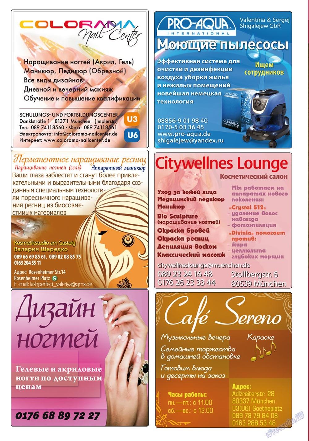 Апельсин (журнал). 2010 год, номер 14, стр. 40