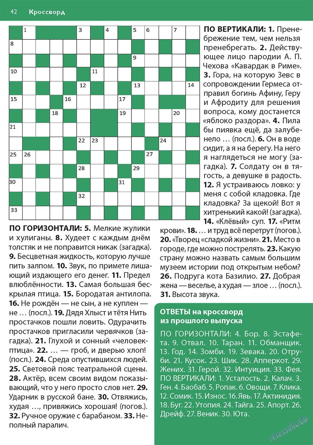Апельсин (журнал). 2010 год, номер 14, стр. 42