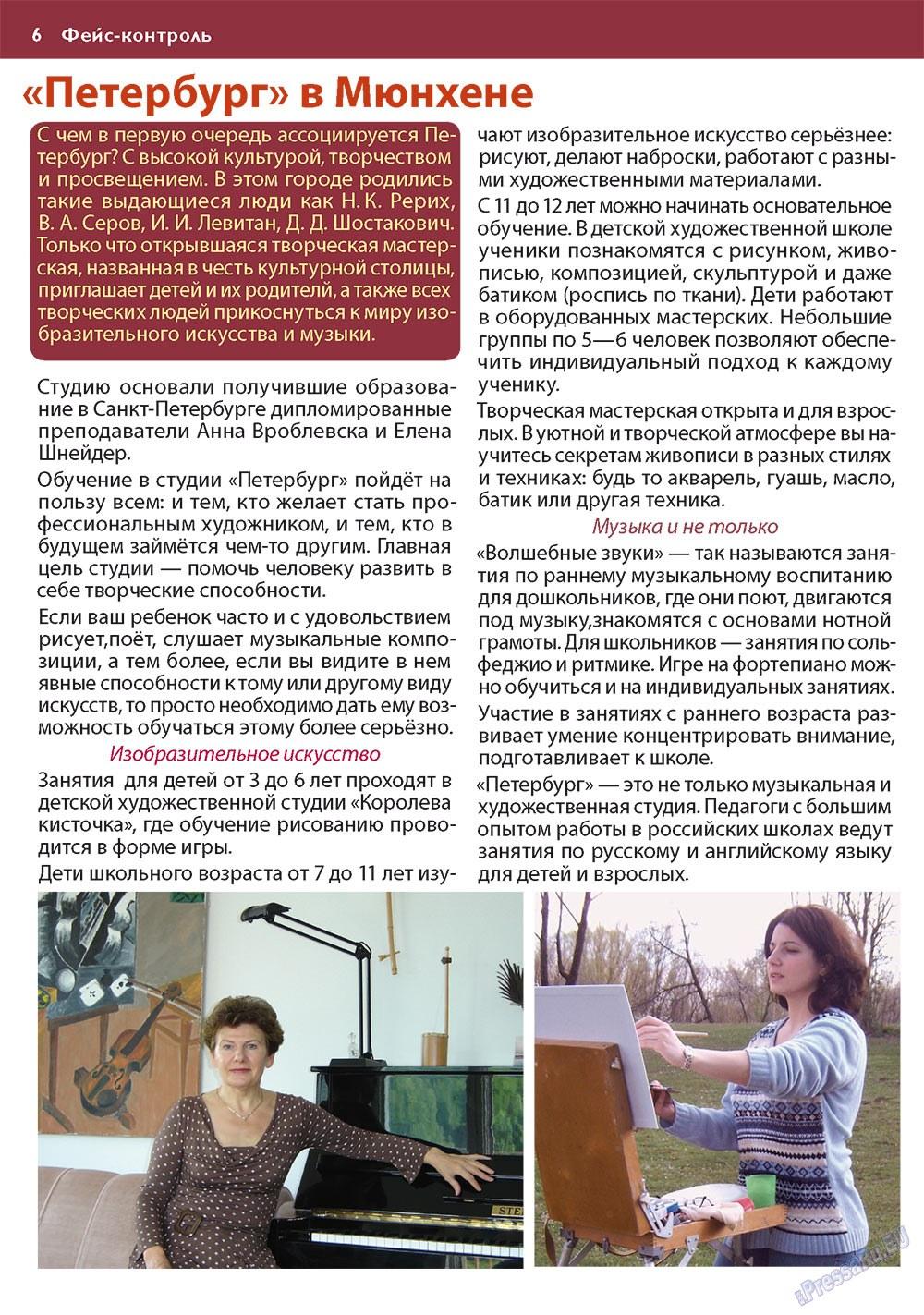 Апельсин (журнал). 2010 год, номер 14, стр. 6