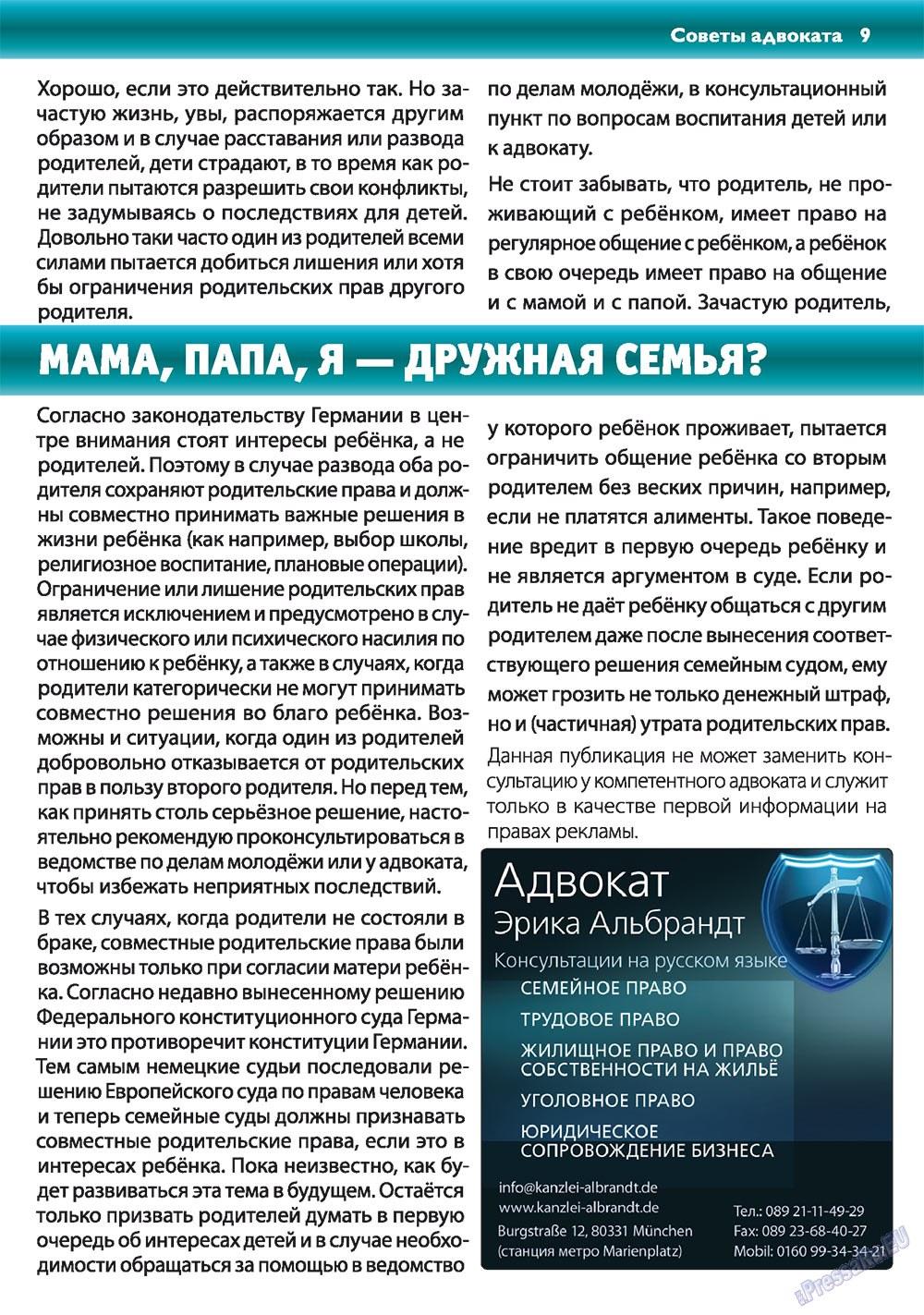 Апельсин (журнал). 2010 год, номер 14, стр. 9