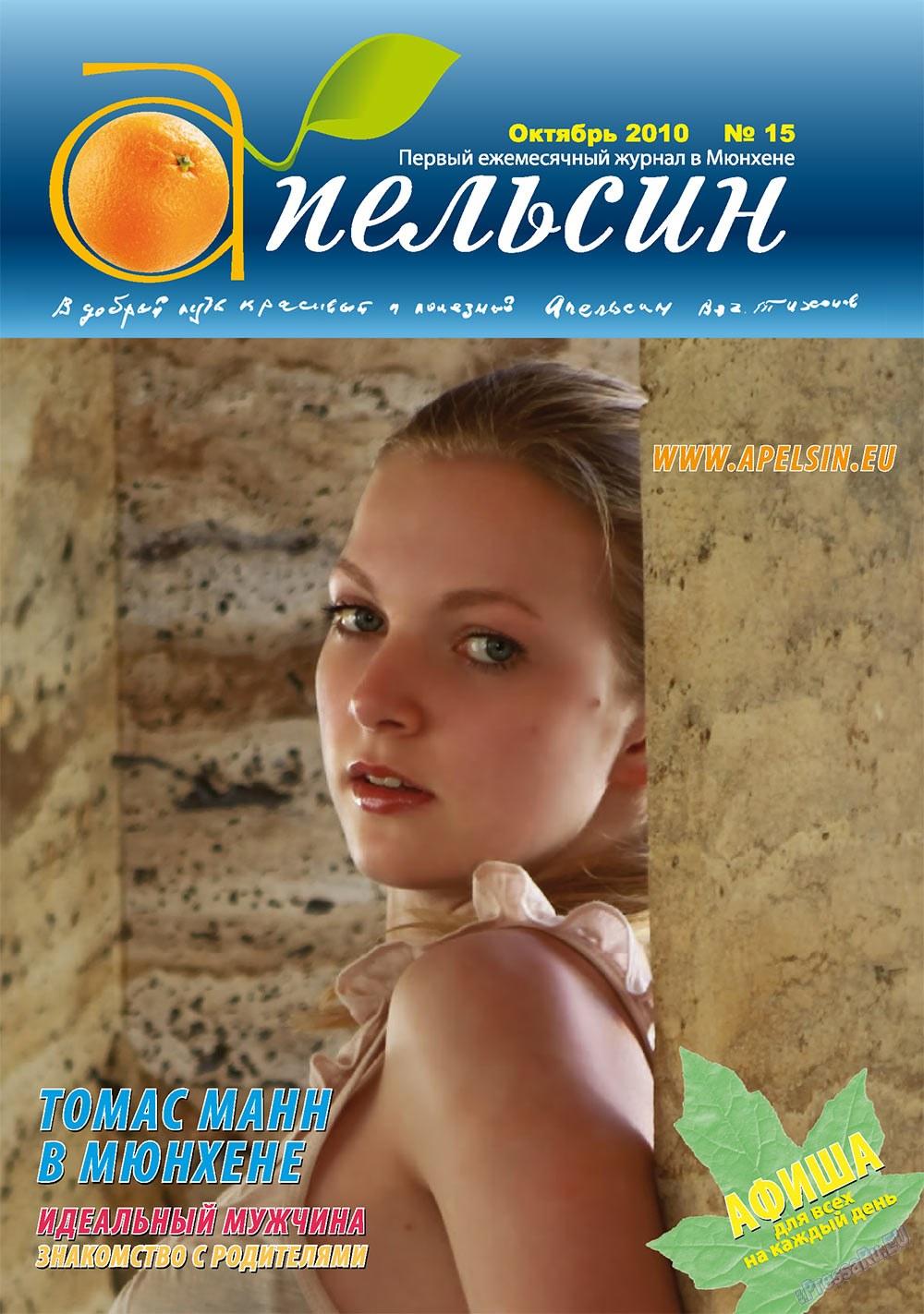 Апельсин (журнал). 2010 год, номер 15, стр. 1