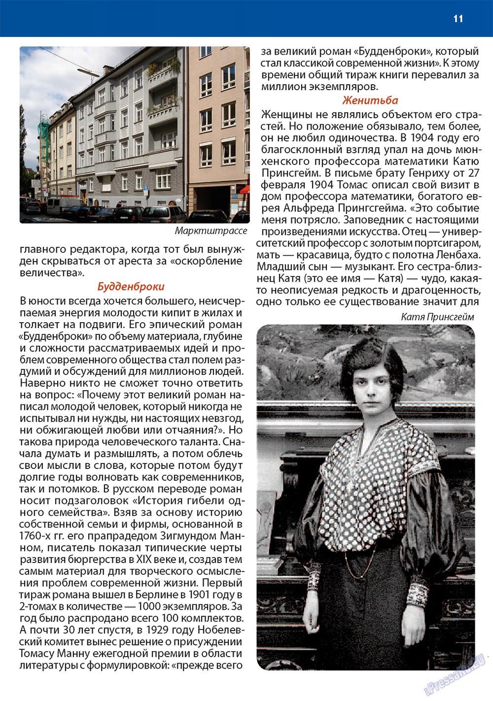 Апельсин (журнал). 2010 год, номер 15, стр. 11