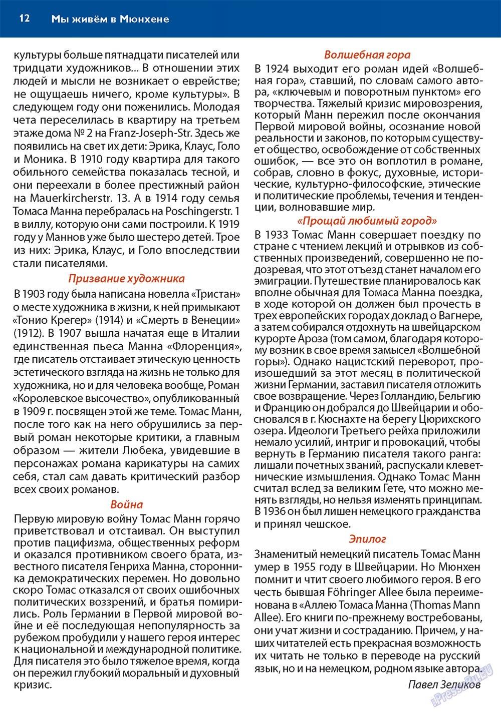 Апельсин (журнал). 2010 год, номер 15, стр. 12