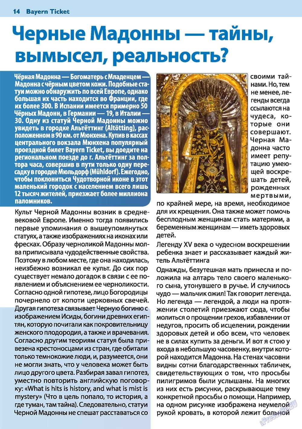 Апельсин (журнал). 2010 год, номер 15, стр. 14