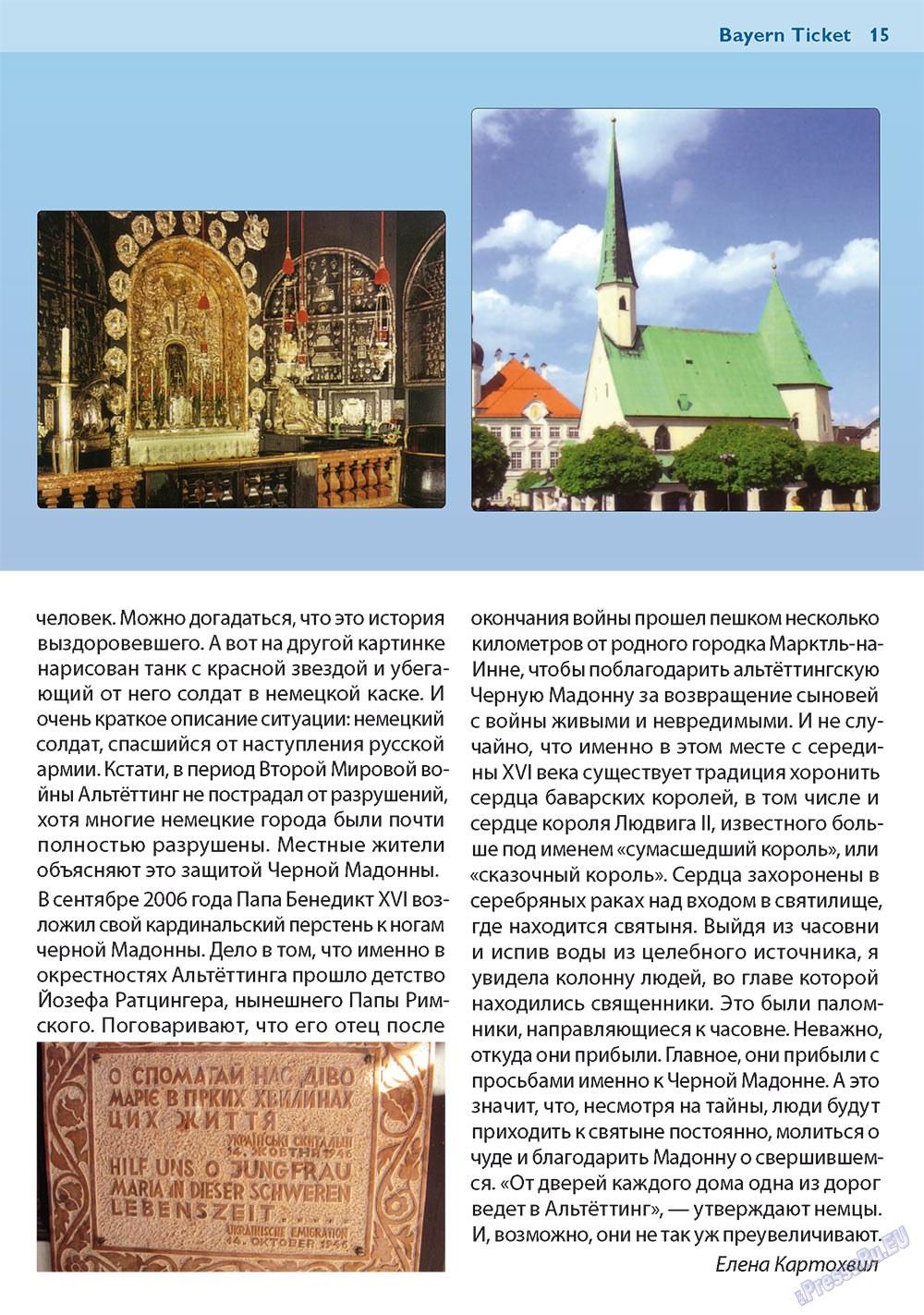 Апельсин (журнал). 2010 год, номер 15, стр. 15