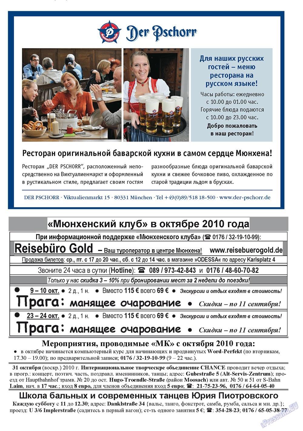 Апельсин (журнал). 2010 год, номер 15, стр. 16