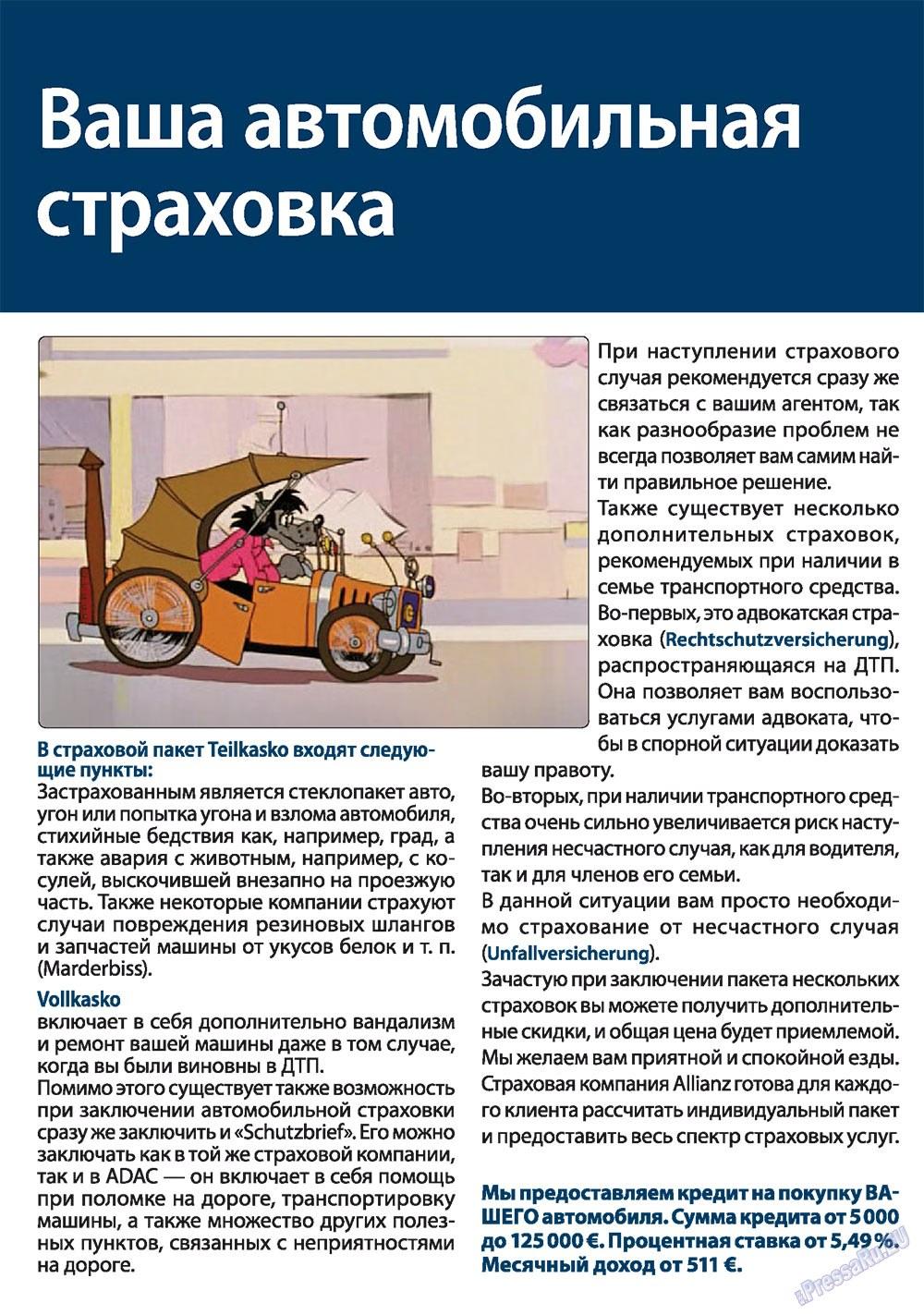Апельсин (журнал). 2010 год, номер 15, стр. 19