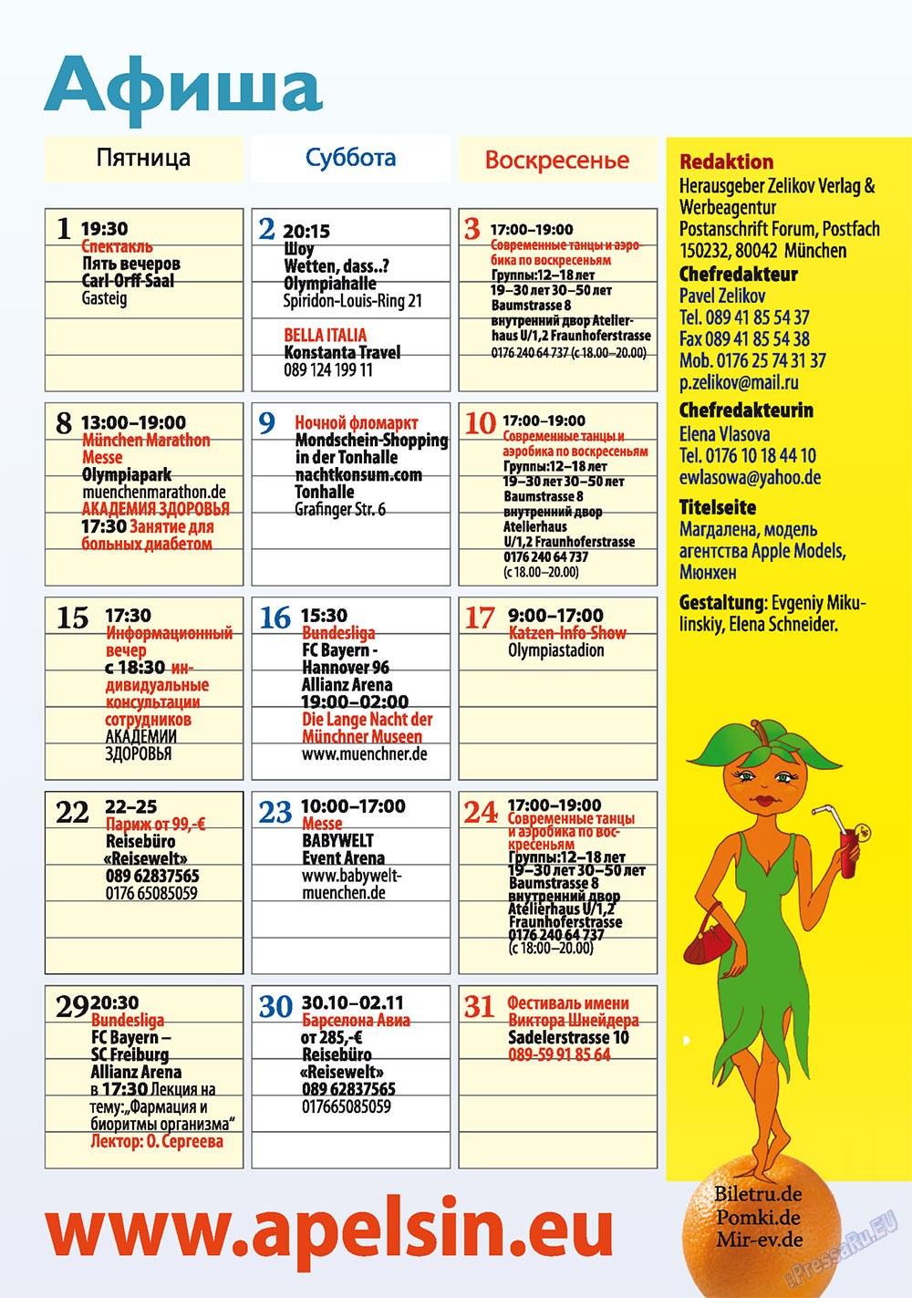 Апельсин (журнал). 2010 год, номер 15, стр. 21
