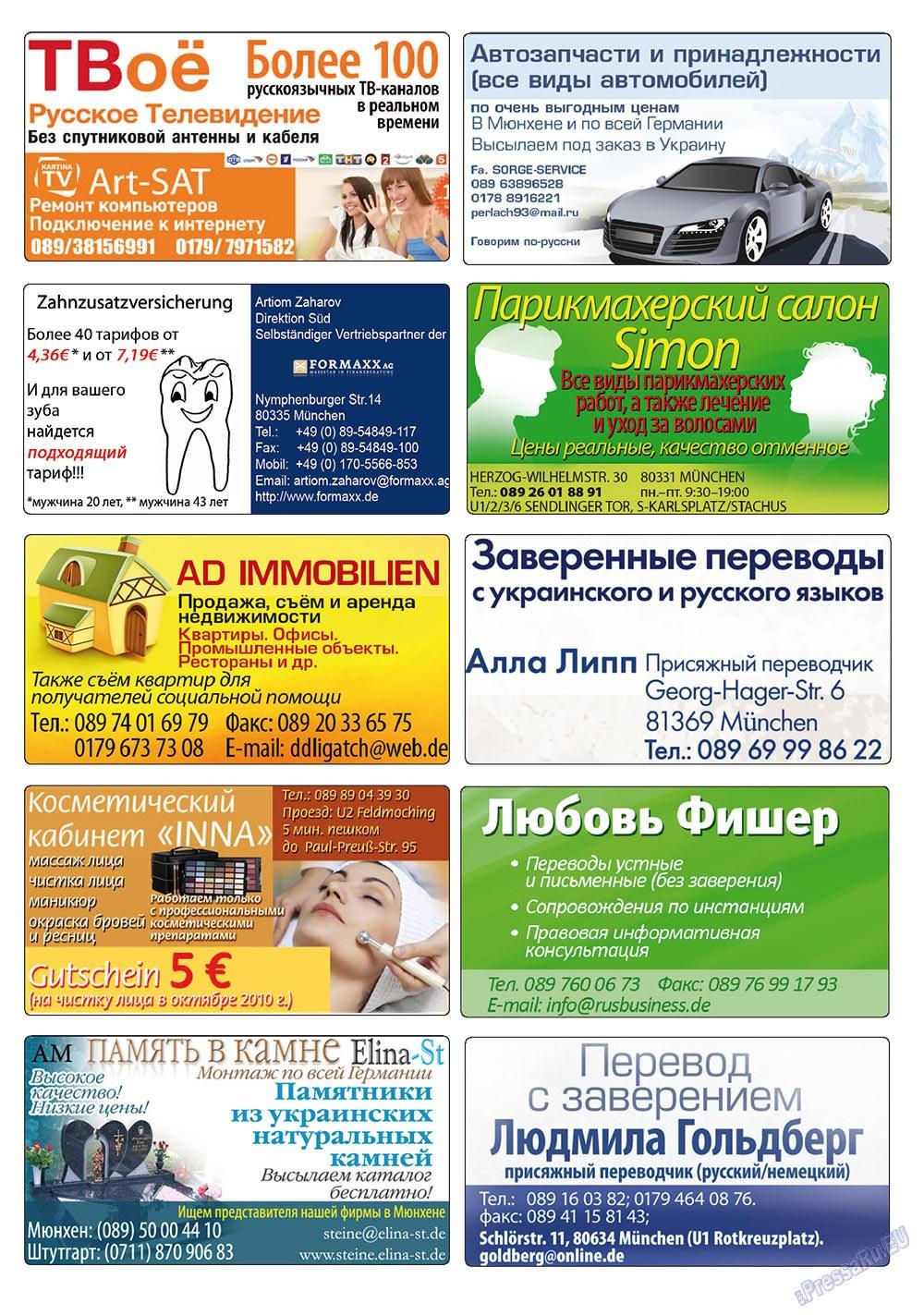 Апельсин (журнал). 2010 год, номер 15, стр. 24
