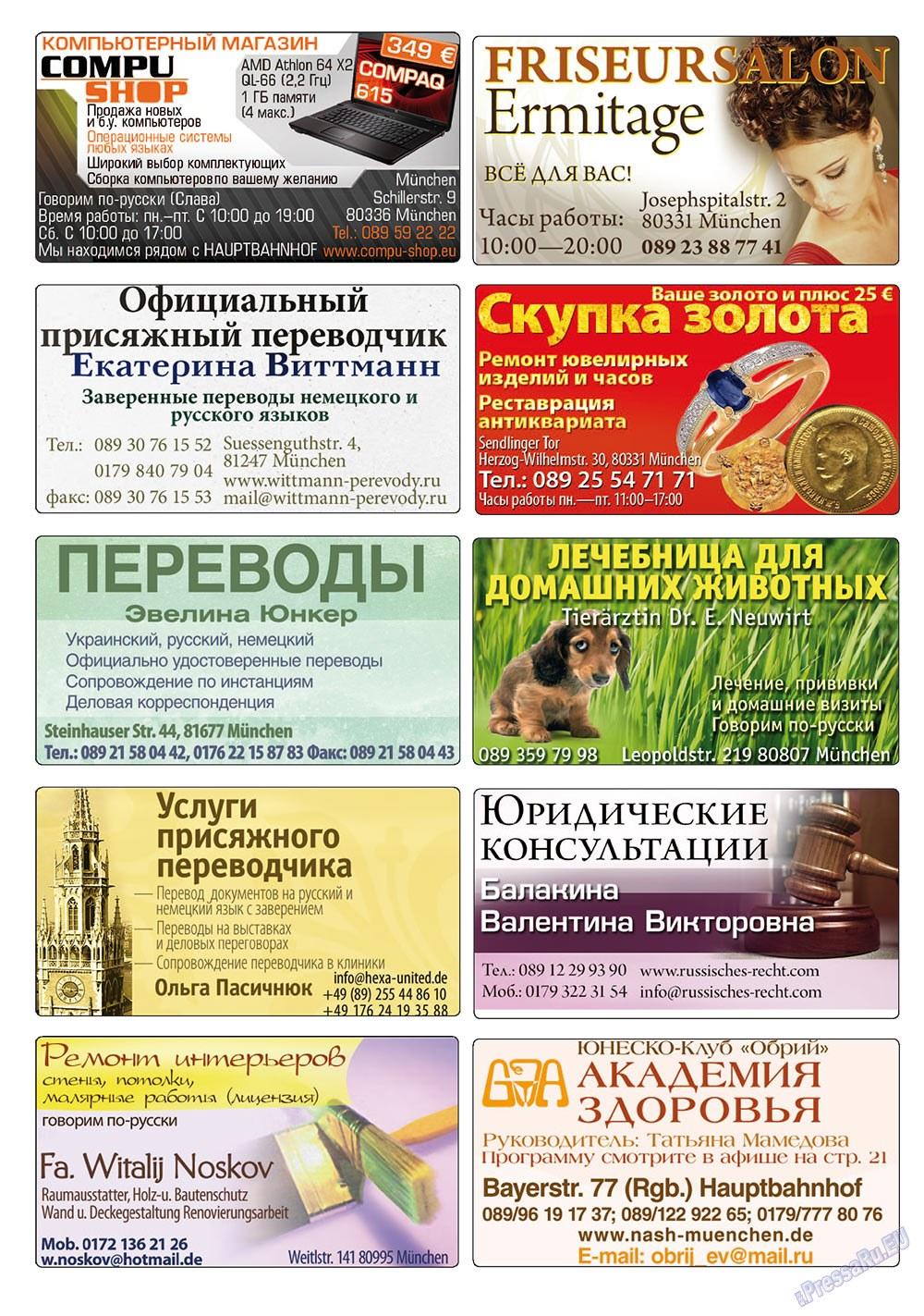 Апельсин (журнал). 2010 год, номер 15, стр. 25
