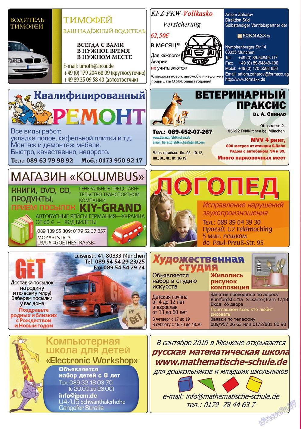 Апельсин (журнал). 2010 год, номер 15, стр. 26