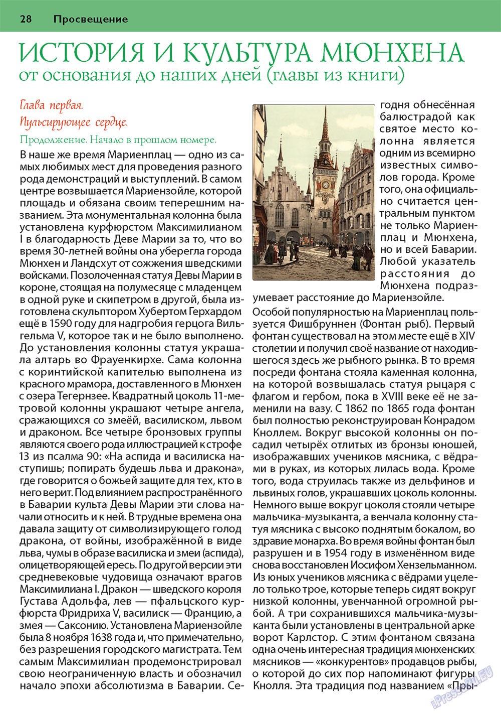 Апельсин (журнал). 2010 год, номер 15, стр. 28