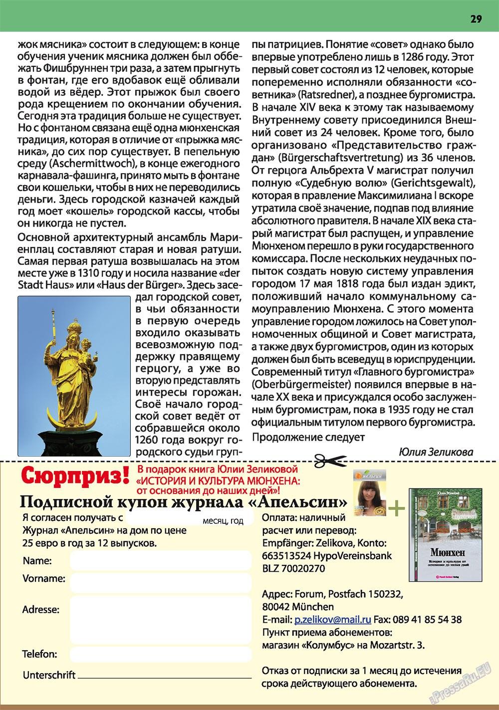 Апельсин (журнал). 2010 год, номер 15, стр. 29