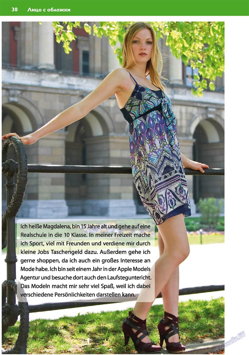Апельсин (журнал). 2010 год, номер 15, стр. 30
