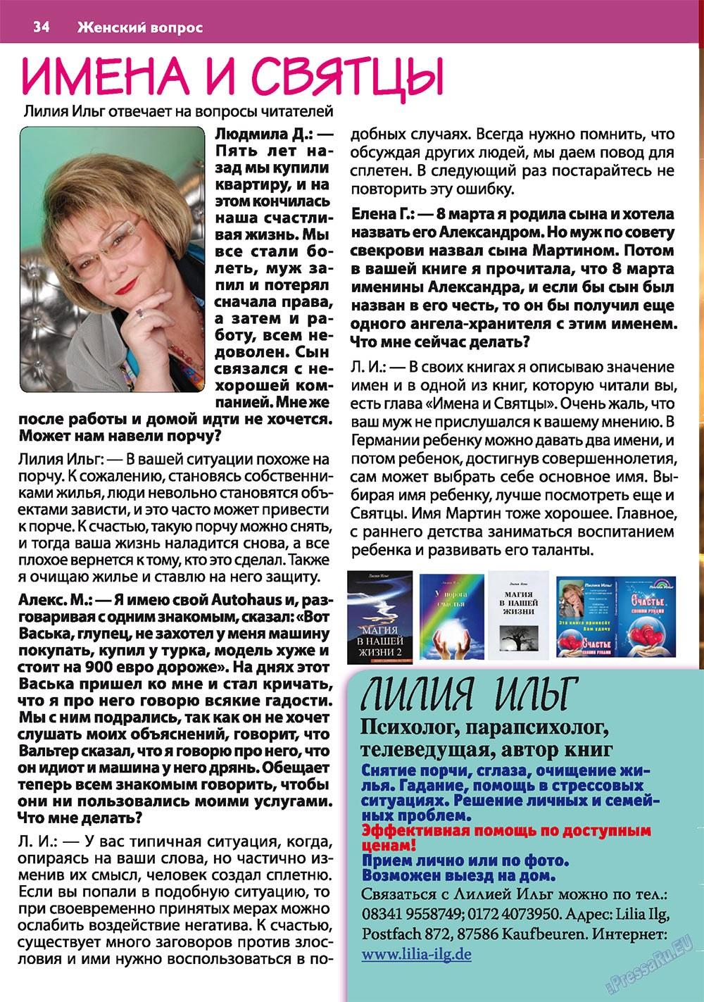 Апельсин (журнал). 2010 год, номер 15, стр. 34