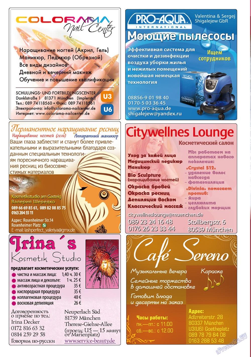 Апельсин (журнал). 2010 год, номер 15, стр. 36