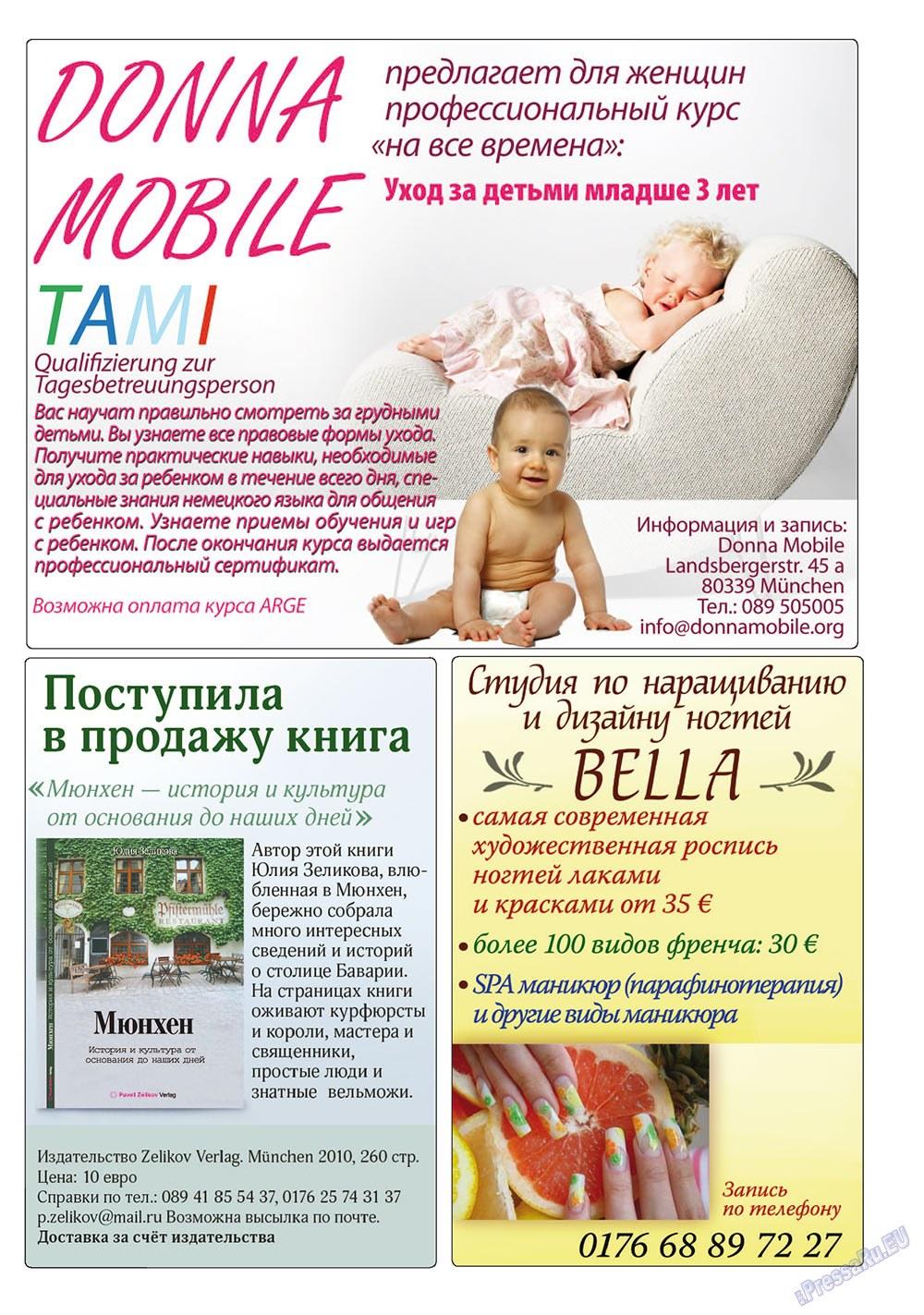 Апельсин (журнал). 2010 год, номер 15, стр. 40
