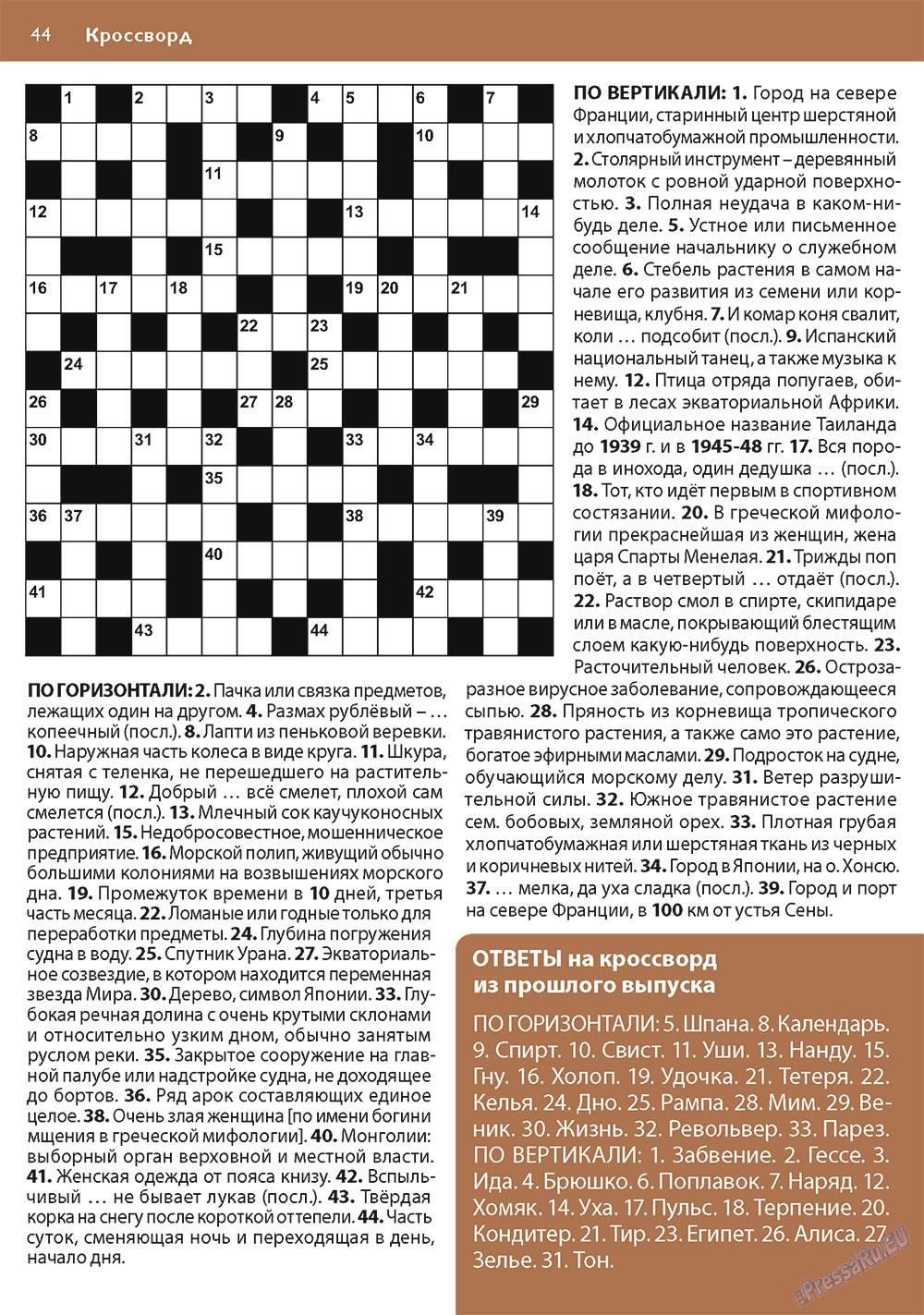 Апельсин (журнал). 2010 год, номер 15, стр. 44