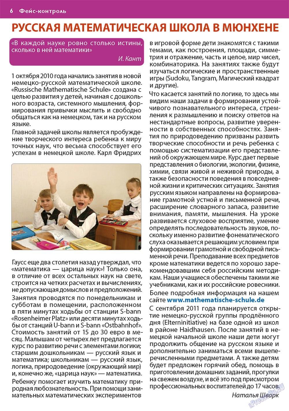 Апельсин (журнал). 2010 год, номер 15, стр. 6